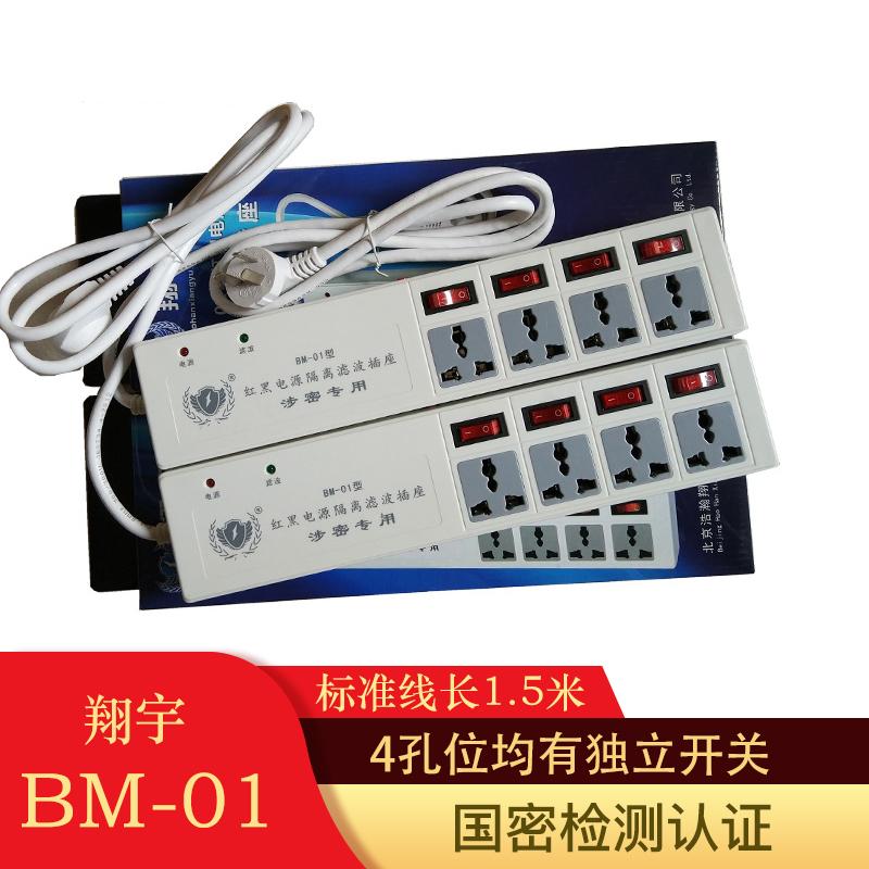 红黑隔离插排插座国家保密局认证滤波隔离插座BM-01红黑电源插座