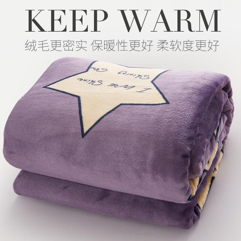 法兰绒毛毯夏季珊瑚绒毯子加厚床单垫空调盖毯午睡小被子单人双人