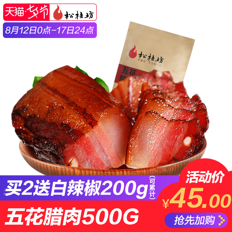 松桂坊五花腊肉湖南特产农家湘西咸肉腊味腊肠自制烟熏肉500g