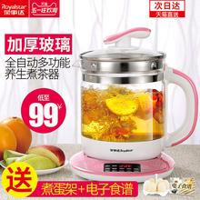 荣事达养生壶全自动加厚玻璃多功能电热烧水壶花茶壶黑茶煮茶器