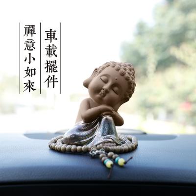 禅意小如来可爱汽车摆件小和尚卡通公仔佛饰品创意车内小沙弥车用