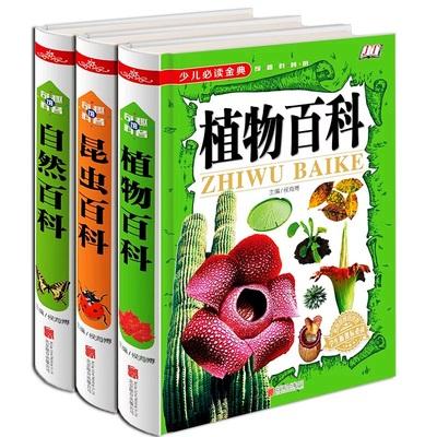 少儿图书精装本共3册 植物百科全书 自然百科 昆虫大全百科 彩图版 中小学生课外书儿童读物 6-7-8-9-12岁 自然科学知识科普类书籍