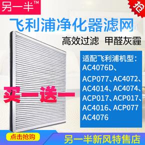 包邮另一半飞利浦空气净化器滤网适用AC4076 AC4074 AC4072AC4016