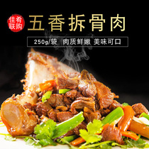 Spiced pork meat pork 250g hotel restaurant special small fry specialties semi-finished products food dishes ingredients