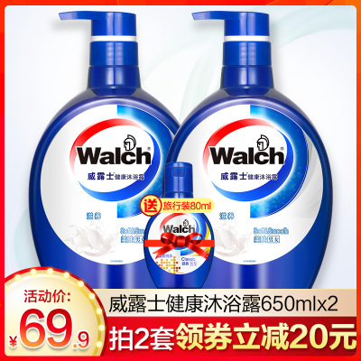 威露士健康沐浴露650mlx2瓶套装氨基酸滋养美肤保湿水润亲肤家庭