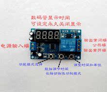 通电延时时间继电器 无限循环定时开关控制器 延时通断 24V