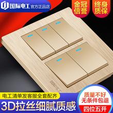 国际电工120型开关插座面板墙壁暗装电灯5开五联大盒五开双控开关