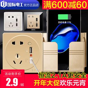 国际电工开关插座面板86型墙壁电源家用5五孔二三插带开关USB支架