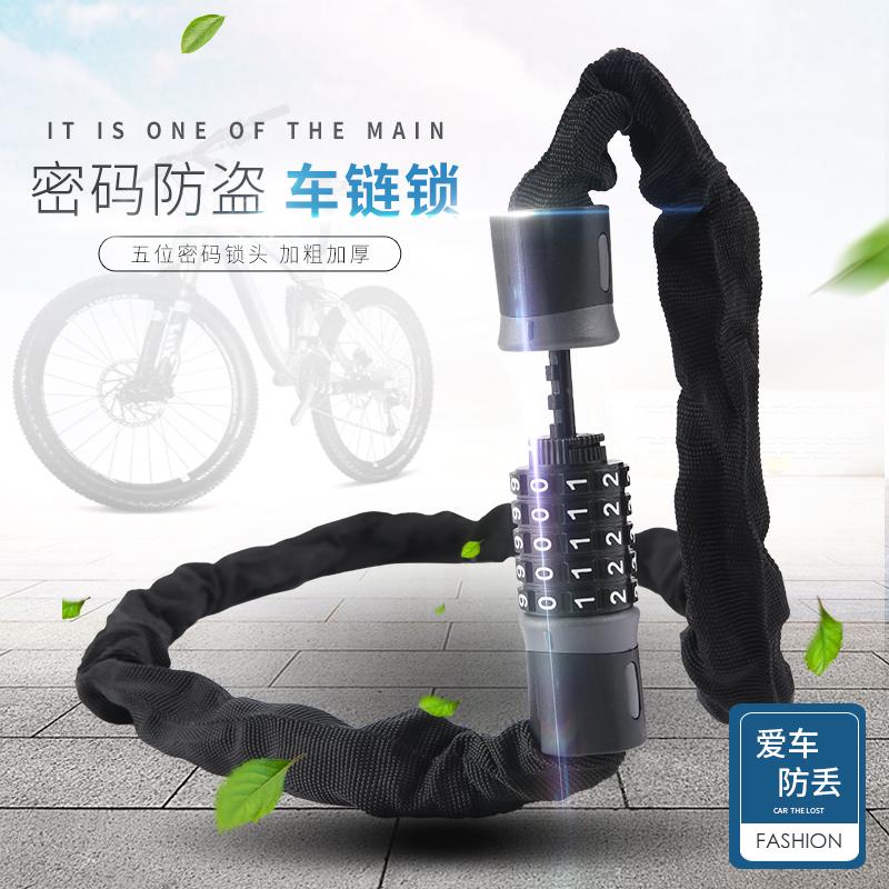 5位密码锁电动摩托车链条锁自行车锁