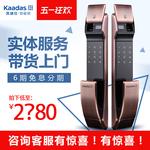 凯迪仕指纹锁 k7 智能锁家用防盗门锁 电子密码门锁 三星级智能锁