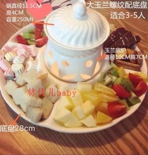 陶瓷巧克力火锅炉套装 冰淇淋火锅 哈根达斯冰激凌芝士甜品小火锅