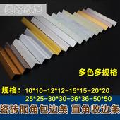 饰包边条收口条 20直角瓷砖阳角线护墙角护角条装 角铝L型20