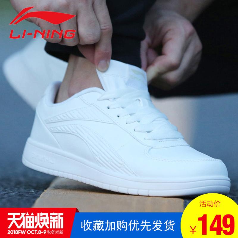 李宁运动鞋男鞋李宁板鞋男白色板鞋2018新款李宁骑士小白鞋