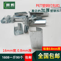 Plastic steel strapping buckle 1608/1908/1306 packing belt lengthened thickened metal buckle reinforcement