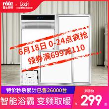 雷士浴霸家用智能风暖浴霸卫生间集成吊顶嵌入式三合一浴室暖风机