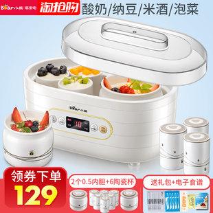 小熊自制酸奶机家用全自动小型多功能米酒纳豆泡菜酒酿发酵机分杯