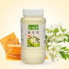 山铺子天然野生槐花蜜1000g*1瓶装 (活性酶25%以上)超出国标7倍