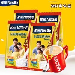 雀巢全脂高钙奶粉全家营养奶粉家庭经济装加量550g*4袋装
