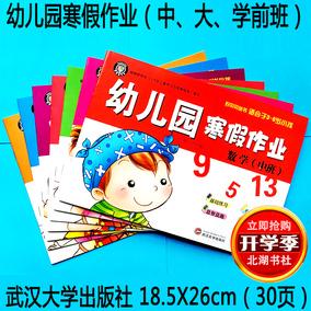幼儿园寒假作业小中大班幼小衔接语言数学拼音练习武汉大学出版社