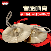 新宝铜镲水镲 锣鼓军鼓腰鼓镲大小京钹乐器响铜手工多尺寸