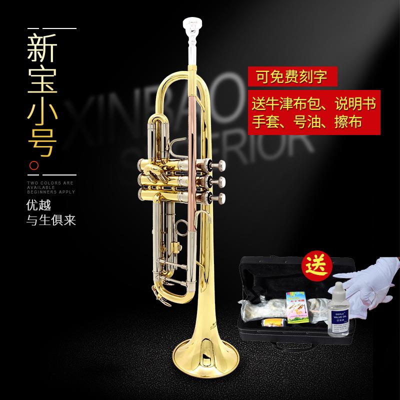 降B调考级演奏乐器TR500用小号按键小号