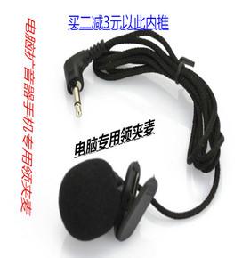 包邮小蜜蜂扩音器耳麦话筒电脑麦克风领夹式有线教师隐藏便携mic