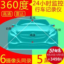 志道 全景摄像头360汽车盲区行车记录仪24小时停车监控高清夜视