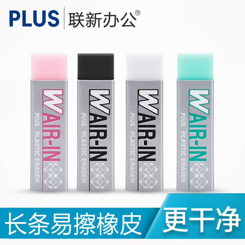 日本PLUS普乐士橡皮 WAIR-IN橡皮擦 小巧易擦多个角度轻松擦拭