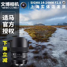 适马 SIGMA 14-24mm F2.8 DG HSM | Art新品镜头