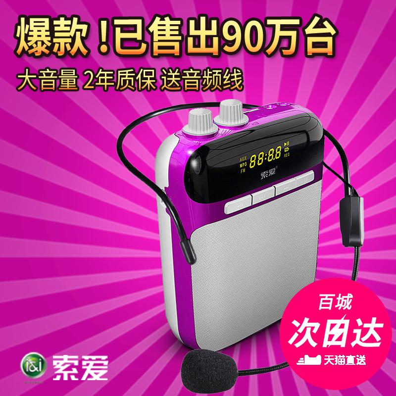 無線無線擴音器