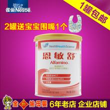 【17年6月】雀巢恩敏舒氨基酸配方婴幼儿宝宝奶粉400g克瑞士进口