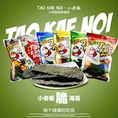 多口味可选 香辣 泰国小老板海苔海苔经典 海鲜32g 原味 泰国进口
