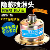 ZSTDY fire hidden sprinkler hotel spray head fire sprinkler hidden spray hidden spray