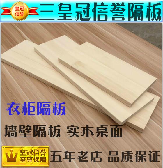 定制实木一字隔板置物架衣柜层板桌面木板材料松木板书架货架搁板