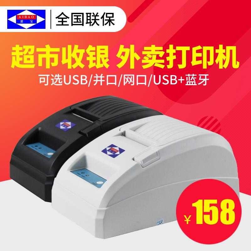 热敏票据打印机5890