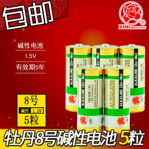 牡丹8号LR1电池N号八号AM5碱性1.5V一次性干电池15A车灯5粒包邮