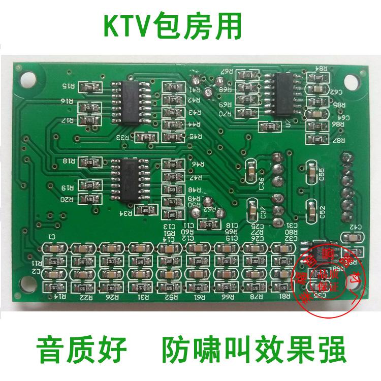 KTV防啸叫处理板 反馈移频防自激模块 话筒飞麦抑制器