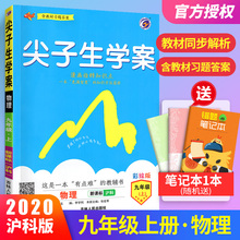 2020 Top Students'Learning Plan for Ninth Grade Physics New Curriculum Standard Shanghai Science Edition HK Edition New Revision Junior Third and Ninth Grade Physics Textbook Synchronized Explanation Exercise Guidance Textbook Attached with Textbook Exercise Answers and Tips