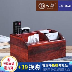 大红酸枝抽纸盒桌面红木多功能遥控器实木质办公纸巾盒茶几收纳盒
