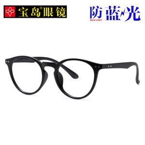 宝岛眼镜 平光眼镜电脑护目防蓝光辐射圆框男女可配近视镜 目戏