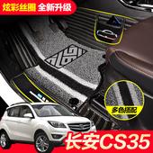 18长安cs35车全包围丝圈汽车脚垫 长安cs35专用脚垫全大包围2017款图片