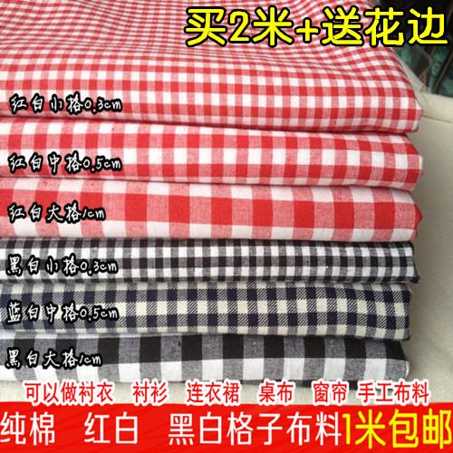 格子纯棉布料