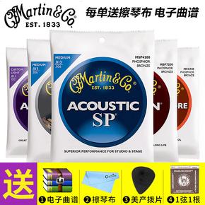 【赠一弦一根】马丁琴弦 民谣吉他弦 马丁m140吉他弦 马丁msp4100