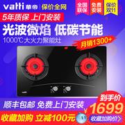 Vatti/华帝 i10002B燃气灶聚能煤气灶天然气嵌入式液化气双灶家用