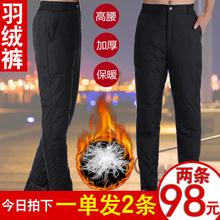 冬季中年男士 清仓 内保暖棉裤 男外穿加厚高腰大码 反季中老年羽绒裤