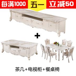 欧式大理石茶几电视柜餐桌椅组合套装小户型简欧客厅成套实木家具