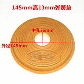 低音喇叭弹簧垫定芯片弹波弹片 外径145mm内径36--60mm高10mm