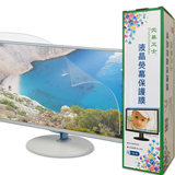 Health desktop computer screen radiation protection film 26 display film 27 inches 28 31.5 inches 32