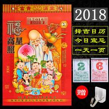 日历2018撕历老黄历结婚择吉皇历通胜日历传统年历挂历2018年定制