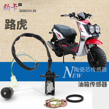 Land Rover sensor, power car accessories 150CC scooter BWS fuel tank oil float